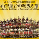 ユネスコ無形文化遺産登録記念「高山祭屋台の総曳き揃え」
